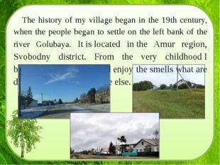 The history of my village began in the 19th century, when the people began to