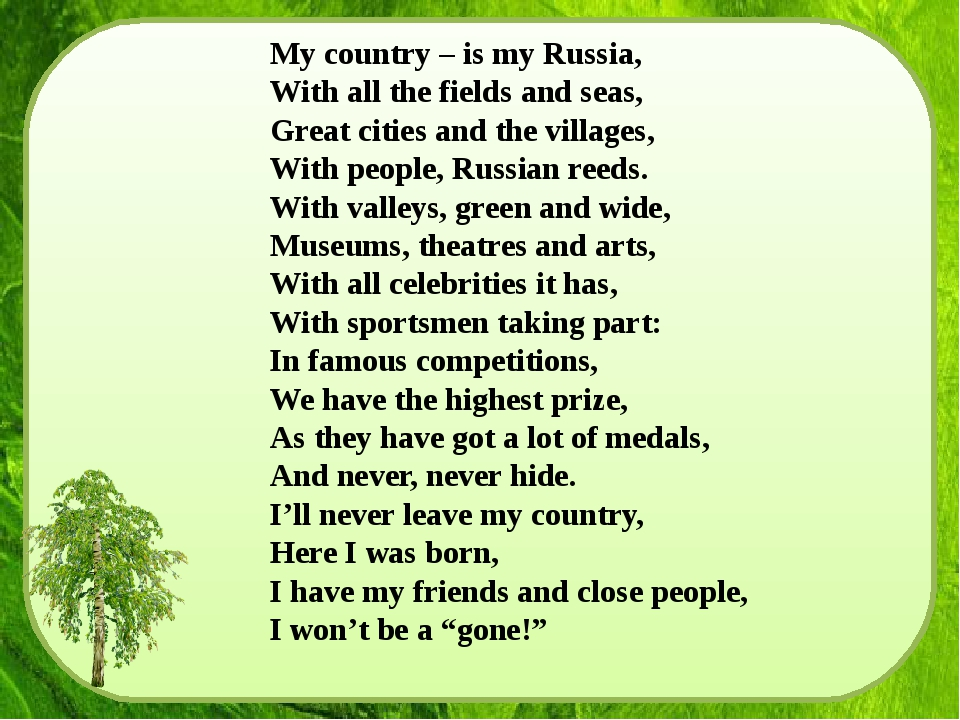 My country – is my Russia, With all the fields and seas, Great cities and the...