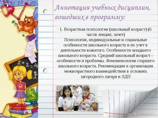 1. Возрастная психология (школьный возраст) (6 часов лекции, зачет) Психологи