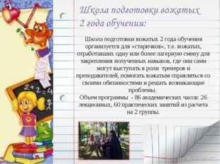 Школа подготовки вожатых 2 года обучения организуется для «старичков», т.е. в