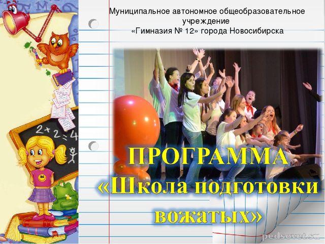Муниципальное автономное общеобразовательное учреждение «Гимназия № 12» город...