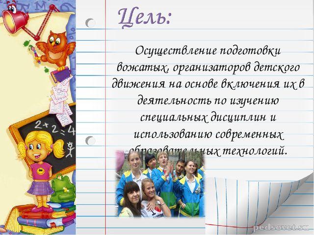 Осуществление подготовки вожатых, организаторов детского движения на основе в...
