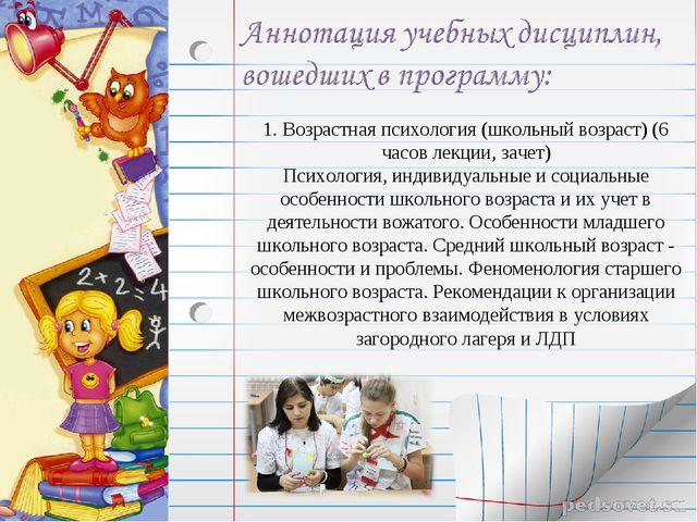 1. Возрастная психология (школьный возраст) (6 часов лекции, зачет) Психологи...
