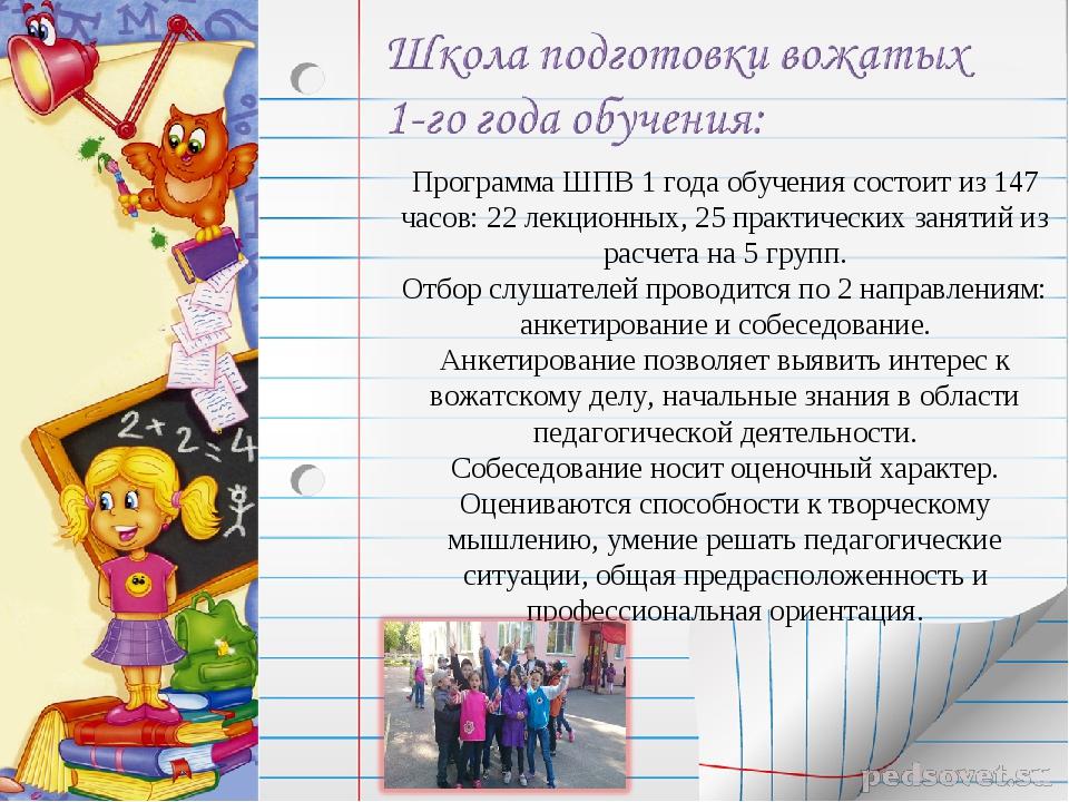 Программа ШПВ 1 года обучения состоит из 147 часов: 22 лекционных, 25 практич...