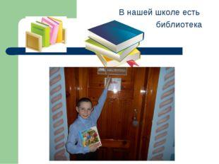 В нашей школе есть библиотека