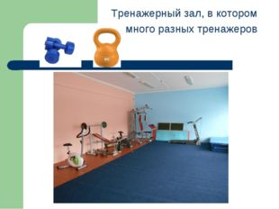Тренажерный зал, в котором много разных тренажеров