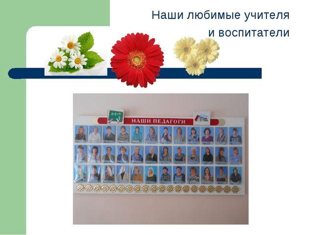 Наши любимые учителя и воспитатели