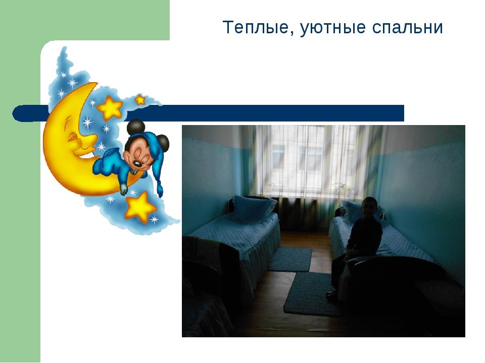 Теплые, уютные спальни