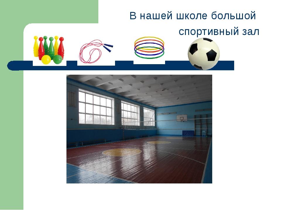 В нашей школе большой спортивный зал