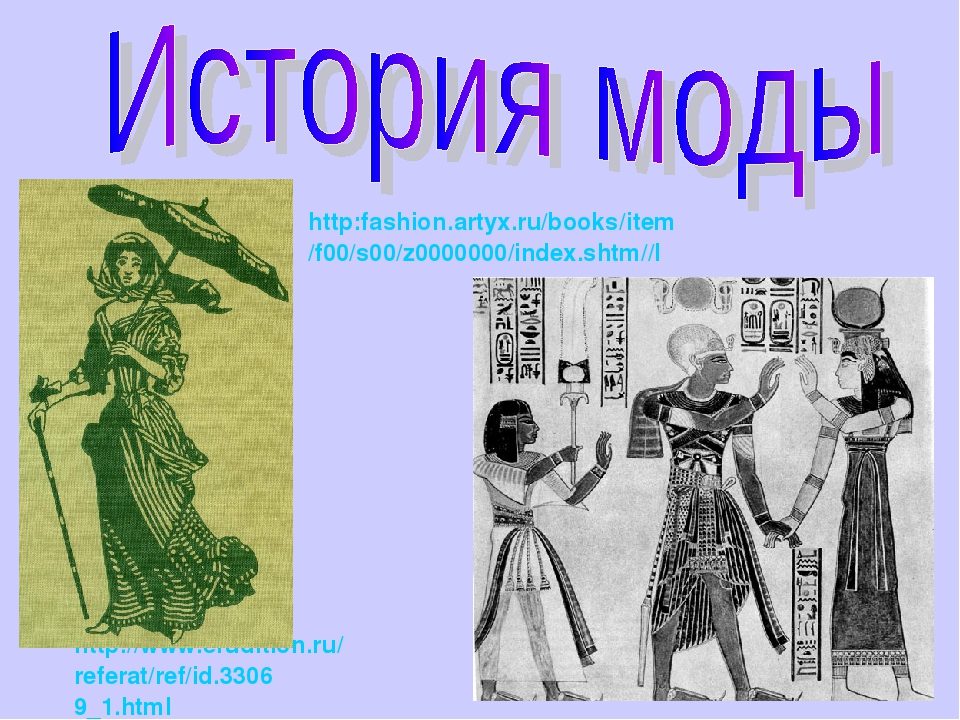 http:fashion.artyx.ru/books/item/f00/s00/z0000000/index.shtm//l http://www.er...