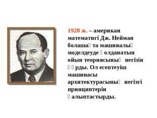 1928 ж. – американ математигі Дж. Нейман болашақта машиналық моделдеуде қолда