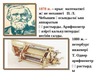 1878 ж. – орыс математигі және механигі П. Л. Чебышев қосындылағыш аппаратын