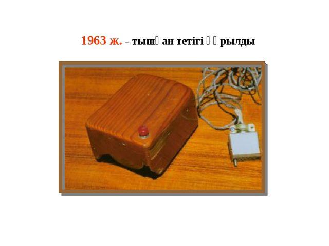 1963 ж. – тышқан тетігі құрылды