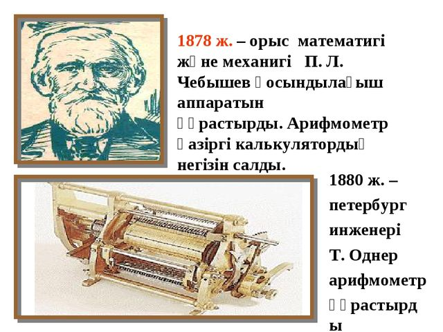 1878 ж. – орыс математигі және механигі П. Л. Чебышев қосындылағыш аппаратын...