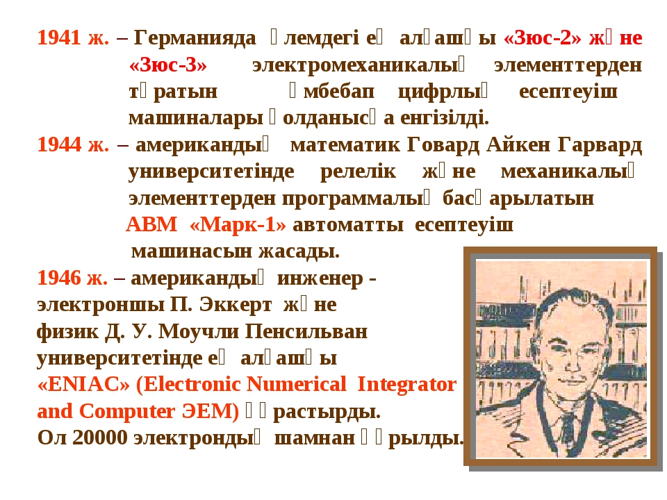 1941 ж. – Германияда әлемдегі ең алғашқы «Зюс-2» және «Зюс-3» электромеханика...