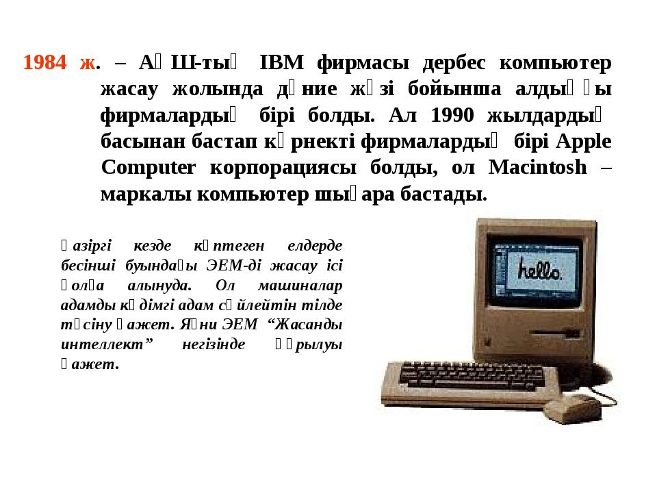 1984 ж. – АҚШ-тың ІВМ фирмасы дербес компьютер жасау жолында дүние жүзі бойын...
