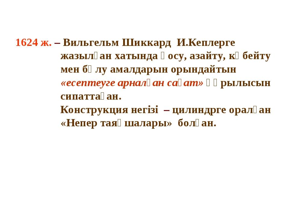 1624 ж. – Вильгельм Шиккард И.Кеплерге жазылған хатында қосу, азайту, көбейту...