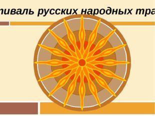 Фестиваль русских народных традиций