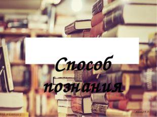 Яненко Е.Д. Способ познания
