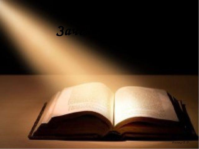 Яненко Е.Д. Зачем читать книги?