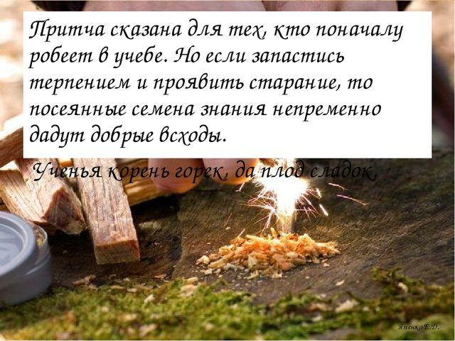 Яненко Е.Д. Притча сказана для тех, кто поначалу робеет в учебе. Но если запа...