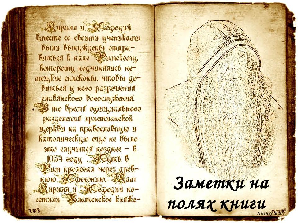 Яненко Е.Д. Заметки на полях книги