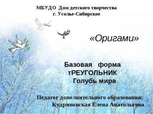 МБУДО Дом детского творчества г. Усолье-Сибирское «Оригами» Базовая форма тР