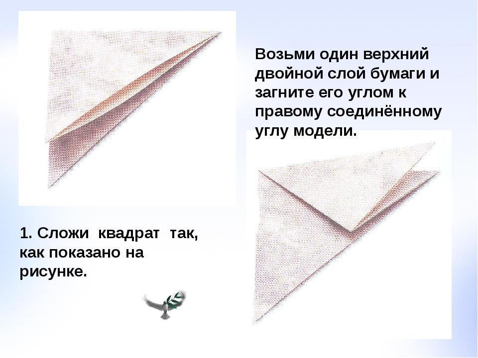 1. Сложи квадрат так, как показано на рисунке. Возьми один верхний двойной сл...