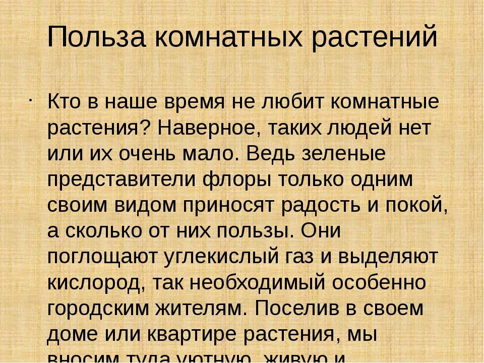 Польза комнатных растений Кто в наше время не любит комнатные растения? Навер...