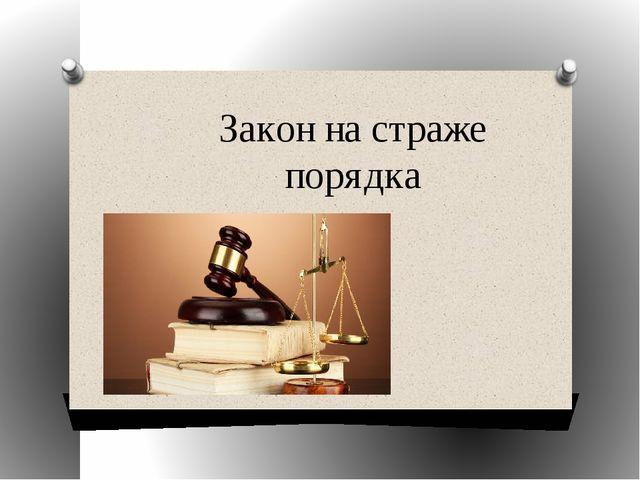Закон на страже порядка