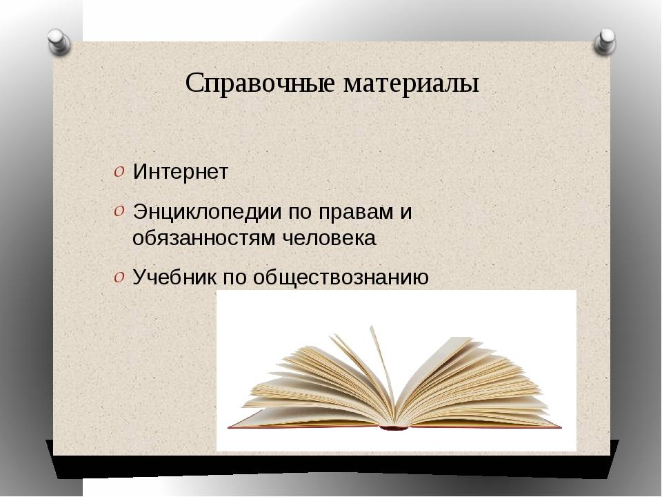 Справочные материалы Интернет Энциклопедии по правам и обязанностям человека...
