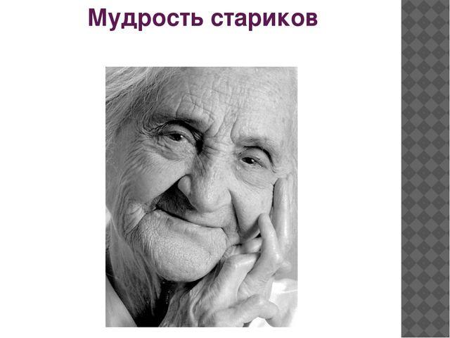 Мудрость стариков
