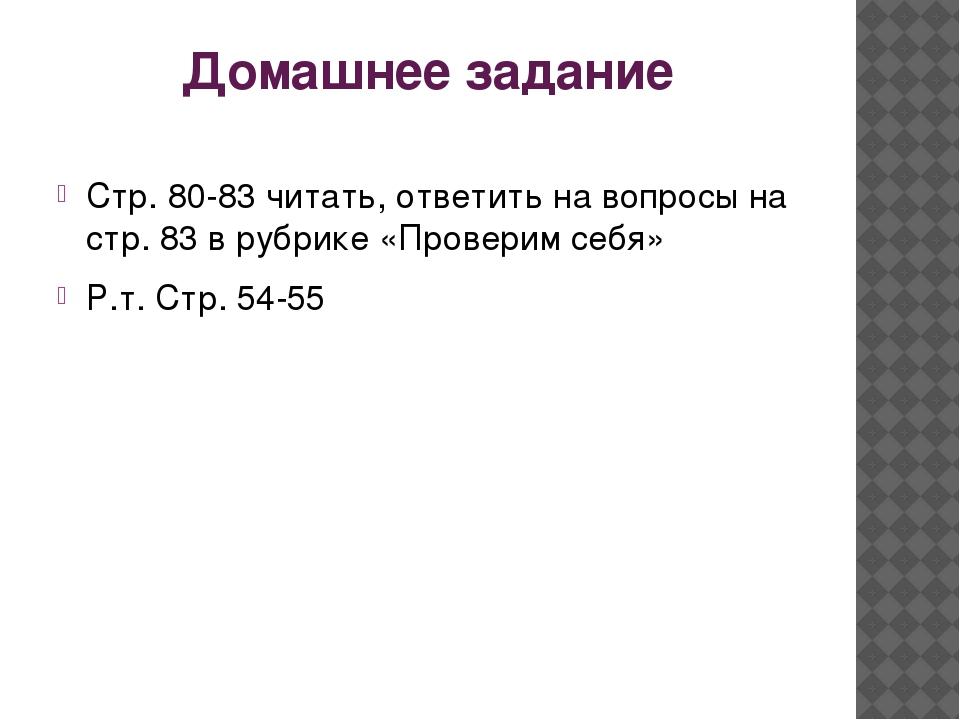 Домашнее задание Стр. 80-83 читать, ответить на вопросы на стр. 83 в рубрике...