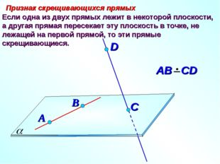 Если одна из двух прямых лежит в некоторой плоскости, а другая прямая пересек