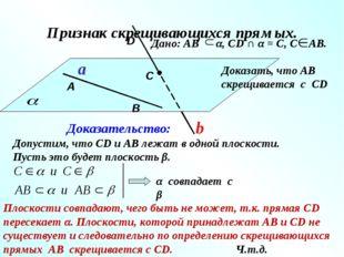 Признак скрещивающихся прямых. Дано: АВ α, СD ∩ α = С, С АВ. a b Доказательст