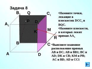 P A B C D A1 B1 C1 D1 R M K Q Задача 8 Назовите точки, лежащие в плоскостях D