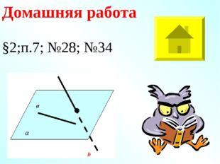 Домашняя работа §2;п.7; №28; №34