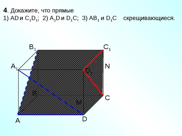 А D С В B1 С1 D1 А1 4. Докажите, что прямые 1) AD и C1D1; 2) A1D и D1C; 3) AB...