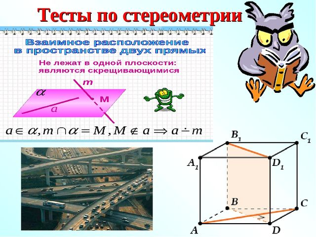 Тесты по стереометрии