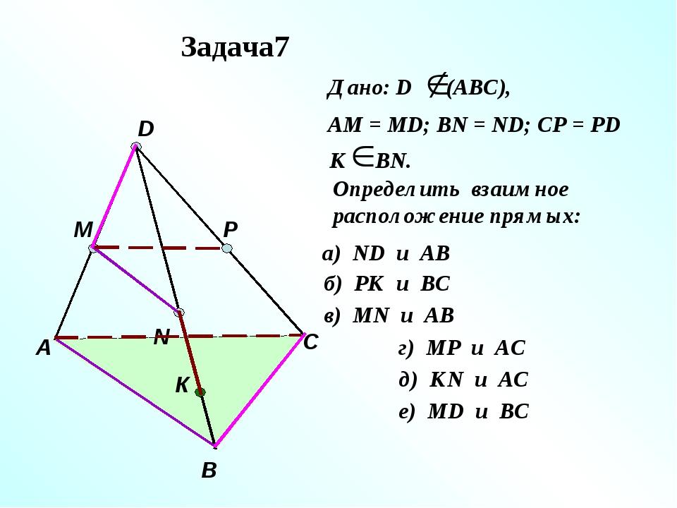 А В С D M N P К Дано: D (АВС), АМ = МD; ВN = ND; CP = PD К ВN. Определить вза...