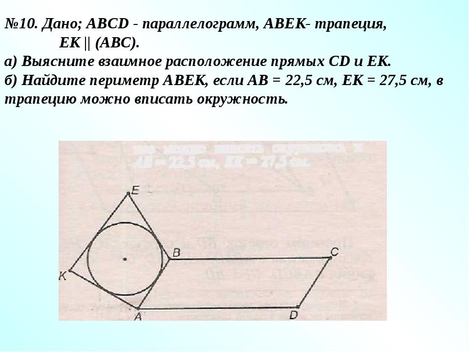 №10. Дано; ABCD - параллелограмм, АВЕК- трапеция, ЕК || (АВС). а) Выясните вз...