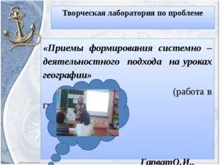 Творческая лаборатория по проблеме «Приемы формирования системно – деятельнос