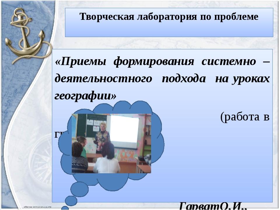 Творческая лаборатория по проблеме «Приемы формирования системно – деятельнос...