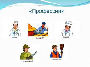«Профессии»