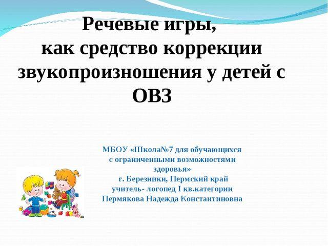 МБОУ «Школа№7 для обучающихся с ограниченными возможностями здоровья» г. Бере...