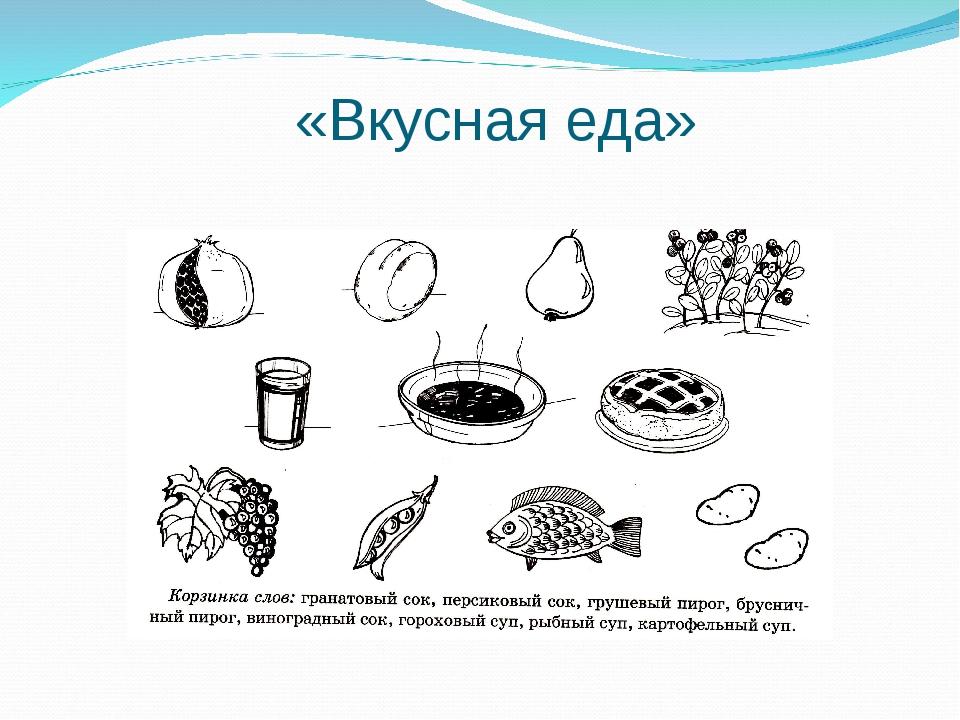 «Вкусная еда»