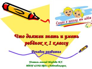 Что должен знать и уметь ребёнок к 1 классу Речевое развитие Учитель-логопед