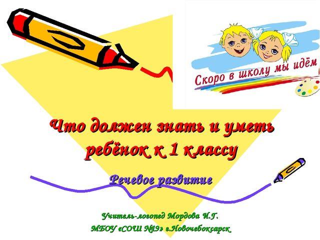 Что должен знать и уметь ребёнок к 1 классу Речевое развитие Учитель-логопед...