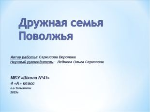 Автор работы: Саркисова Вероника Научный руководитель: Леднева Ольга Сергеевн