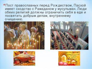 Пост православных перед Рождеством, Пасхой имеет сходство с Рамаданом у мусул